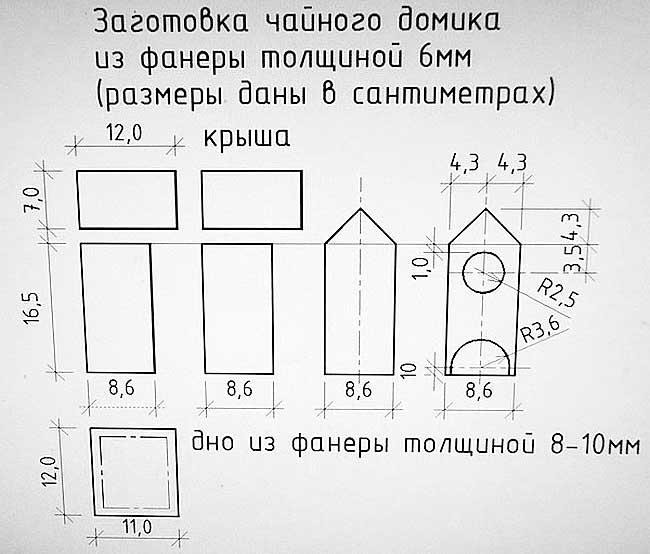 Чертеж домика для кукол из фанеры своими руками чертежи 814