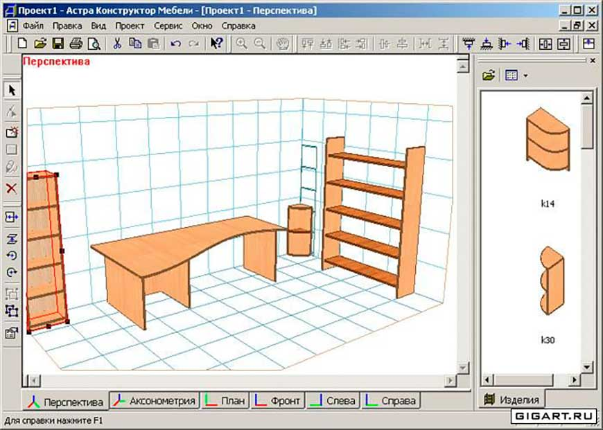 Программы рисовать для мебель
