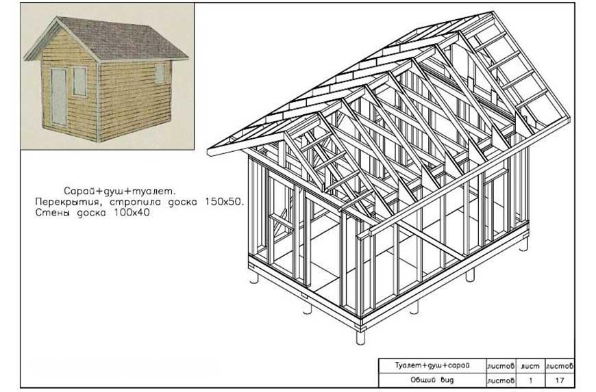 Как построить сарай 5х3 своими руками 70